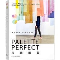 完美配色 源自时尚艺术与风格 美国专家编辑 艺术与设计作品中的配色解读 平面 服装 产品设计 书籍