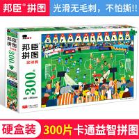 邦臣拼图300片足球赛立体拼图书3-6-9岁儿童益智游戏玩具书观察力专注力训练图画书全脑开发逻辑思维训练书幼儿主题情景手