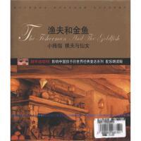 渔夫和金鱼-越听越聪明影响中国孩子的世界经典童话系列(配乐朗读版)CD( 货号:200000909951506)