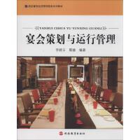 宴会策划与运行管理 旅游教育出版社