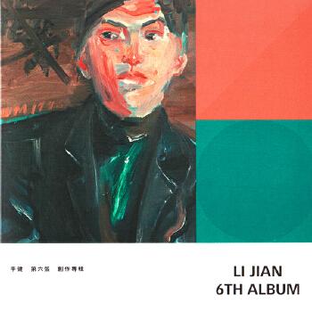 新华书店正版  华语流行音乐  李健 第六张 创作专辑 CD