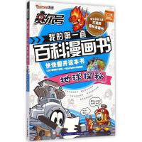 赛尔号我的靠前套百科漫画书地球探秘 郭��,尹雨玲 编