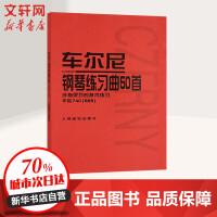 车尔尼钢琴练习曲50首(手指灵巧的技术练习作品740) 人民音乐出版社编辑部