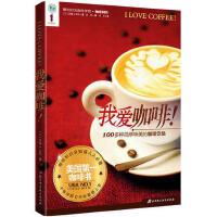 我爱咖啡 美国咖啡书 100多种简单味美咖啡饮品大全饮料制作书籍 拉花咖啡烘焙书 咖啡奶茶饮品制作书籍教程 图书籍