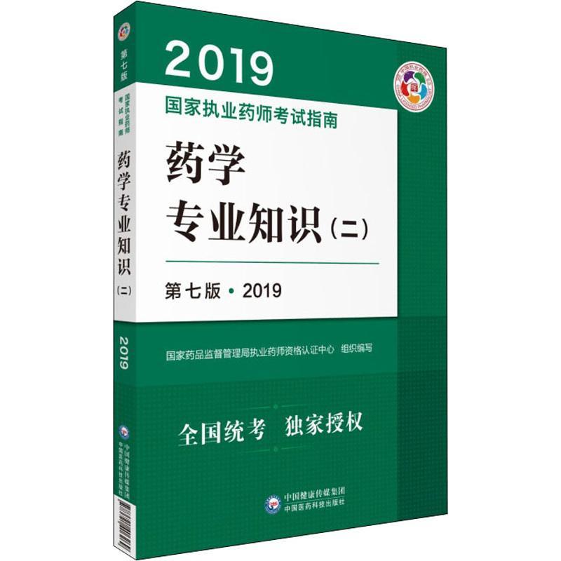 药学专业知识(二) 第7版·2019 中国医药科技出版社 【文轩正版图书】