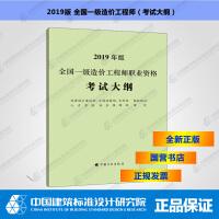 全国一级造价工程师职业资格考试大纲(2019年版)