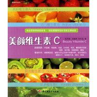 美颜维生素C――健康养生坊 陈济圆 中国轻工业出版社