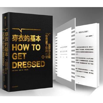 穿衣的基本(pdf+txt+epub+azw3+mobi电子书在线阅读下载)