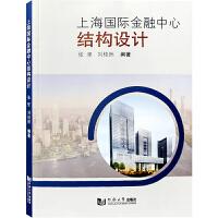 上海国际金融中心结构设计 高层塔楼结构与抗震设计 建筑设计书籍