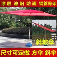 大太阳伞户外摆摊伞遮阳伞折叠四方伞 斜坡雨伞沙滩广告伞定制