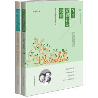 朱生豪情书精选 2册合售