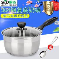 顺达304不锈钢加厚复底美式奶锅汤锅婴儿热奶锅煮锅16cm SDF-9111