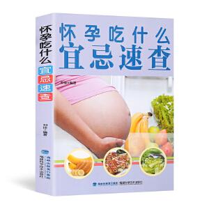 怀孕吃什么宜忌速查 孕妇食谱营养书 孕前准备书籍营养三餐 孕产妇饮食菜谱 怀孕期食物书籍大全 孕妈妈长胎不长肉 怀孕吃什么养胎