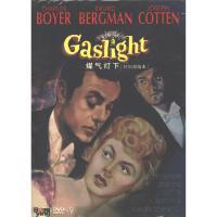 新华书店正版 外国电影 煤气灯下 特别双版本 DVD9 英格丽・褒曼