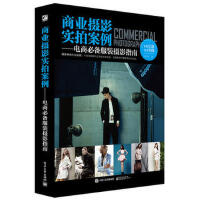 商业摄影书籍 美国纽约摄影学院教材 商业摄影实拍案例 电商服装摄影 *商品摄影布光 构图专业拍摄ps后期处理教程