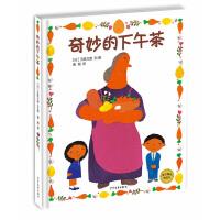 麦田精选图画书 奇妙的下午茶 绘本 3-6岁儿童启蒙图画故事书 少年儿童文学童书读物 绘本大师五味太郎作品 儿童文学童