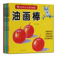 儿童绘画技法教材 油画棒 彩笔画 素描 水彩画 中国画 写生画 6册套装儿童画绘画教程 正版