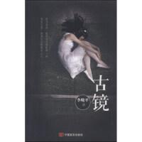 古镜 9787517102281 李晓平 中国言实出版社