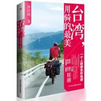 9787515806327-台湾,用骑的美:一个人的单车环岛旅行(dj)/ 洪舒靖 / 中华工商联合出版社