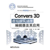 Converse 3D虚拟现实场景编辑器及其应用
