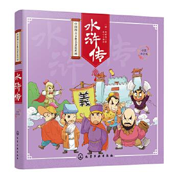水浒传(彩图注音版)给少年儿童的国学经典,Q版彩插,图文并茂,无障碍阅读