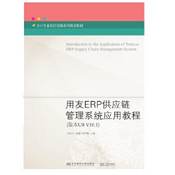 用友ERP供应链管理系统应用教程(版本U8 V10.1)