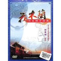 新华书店正版 花木兰 河北梆子经典DVD