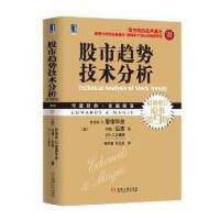 【二手书旧书9成新'】 股市趋势技术分析(原书第9版)( 爱德华兹 机械工业出版社
