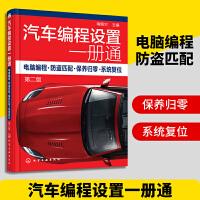汽车编程设置一册通电脑编程 防盗匹配 保养归零 系统复位 第二版 汽车系统编程书籍 汽车维修与保养书籍