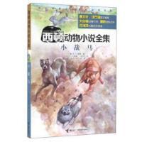西顿动物小说全集・小战马 E.T.西顿/著 儿童动物故事书 经典畅销儿童绘本