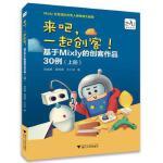 来吧,一起创客!基于Mixly的创客作品30例 上册 正版 刘金鹏//裘炯涛//王小华 9787308187268
