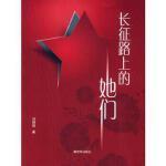 长征路上的她们 刘丽丽 中国人民解放军出版社