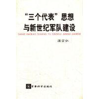 【新书店正版】三个代表思想与新世纪军队建设 温宗仁 军事科学出版社