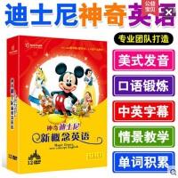 原版迪士尼神奇英语光盘幼儿童启蒙早教材学英文动画片dvd碟片