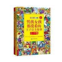 男孩女孩都爱看的王子公主故事-全两册-全彩插图珍藏版(从格林童话、安徒生童话、王尔德童话、夏尔・佩罗童话、聂姆佐娃童话