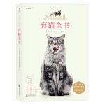 育猫全书:Katzen - Das gro?e Praxishandbuch