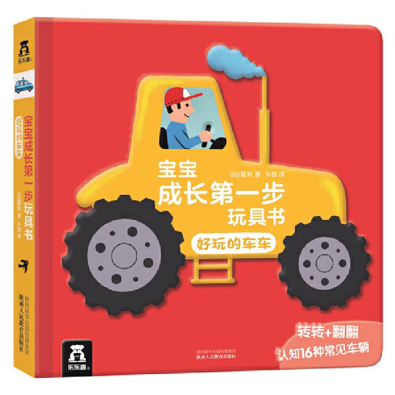 宝宝成长第一步玩具书-好玩的车车 1-3岁  转盘玩具+惊喜翻翻,让宝宝在互动游戏中认知生活!边玩边学,衣食住行全知道! 乐乐趣低幼认知