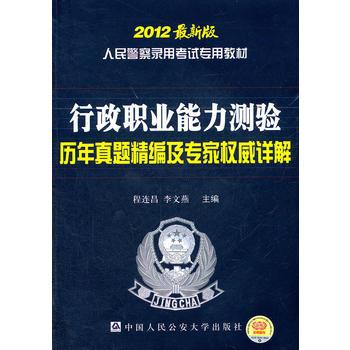 正版书籍 97875653067782012版人民警察录用考试专用教材《行政职业能力测试历年真题精编及专家权威详解》 程连昌 等  中国人民公安大学出版社