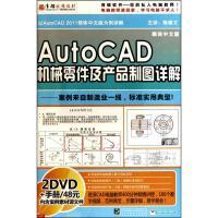 AUTOCAD机械零件及产品制图详解(2DVD+手册)