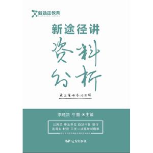 新途径讲资料分析 赵延杰,牛墨 9787555508946睿智启图书