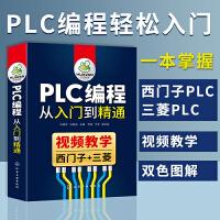 plc编程入门书籍 西门子plc+三菱plc编程从入门到精通 西门子s7-200plc书零基础学电工书籍自学电气控制与