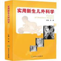 实用新生儿外科学 正版 郑珊 9787117181839