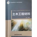 【旧书二手书8成新】土木工程材料 冀晓东 西安交通大学出版社 9787560584683