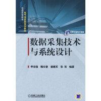 数据采集技术与系统设计,李念强,机械工业出版社9787111261759