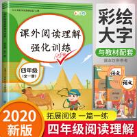 课外阅读理解强化训练四年级语文阅读理解训练人教部编版