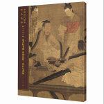 中国历代绘画作品集萃-手卷部分-北齐校书图 商山四皓・会昌九老图