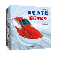快跑,新干线系列(套装共4册)
