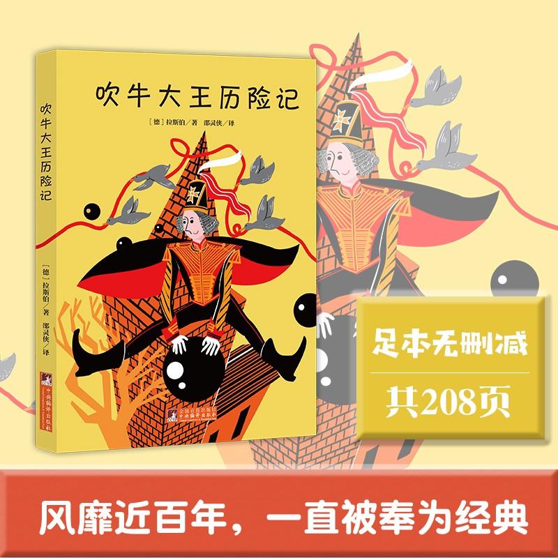 吹牛大王历险记(经典新读,德文直译全本,德国原版插图)