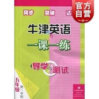 5A上海专版 牛津英语一课一练 导学与测试 1盒磁带 五年级学期 5年级上第1学期 图书籍 上海教育出版社 世纪外教 世