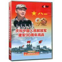新华书店正版 CCTV 八一 庆祝中国人民解放军建军90周年阅兵1927-2017 1片装DVD